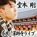 堂本剛 in 奈良・薬師寺ライブ