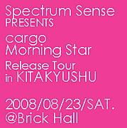 Spectrum Sense〜色×音×空間〜