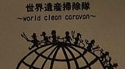 世界遺産掃除隊