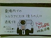☆メンヘル同好会★〃〜映画部〜