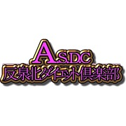 A.S.D.C反泉北ダイエット倶楽部
