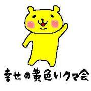 幸せの黄色いクマ会