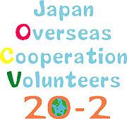 青年海外協力隊 20年度2次隊