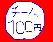 チーム100円