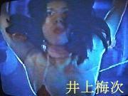 井上梅次@土曜ワイド劇場
