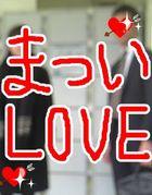 ♡松井の会♡