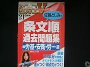 社労士試験 「佐藤塾」