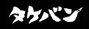 タケバン(タケイリバンド)