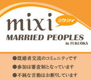 MARRIED PEOPLE @FUKUOKA