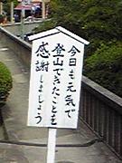 ウォーキング(阪神・阪急間)