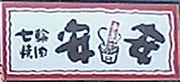 七輪焼肉 安安(あんあん)