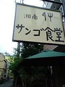 湘南サンゴ食堂