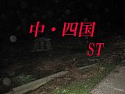 心霊SPOT調査隊【中・四国】
