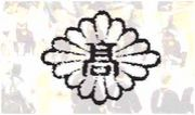 京都花園高校剣道部