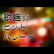 歌謡☆ヒットパレード