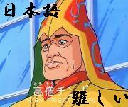 日本語難しい
