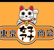 東京女子アナ商会