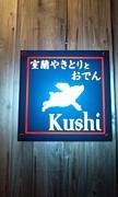 室蘭やきとりとおでんKushi