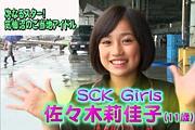 佐々木莉佳子SCKgirls