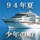 94年夏・少年の船