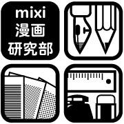 mixi漫画研究部