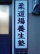 柔道場養生塾