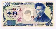 新千円札の透かしの絵が