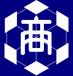 新潟県立新発田商業高等学校