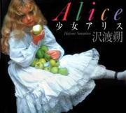 少女アリス