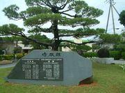 沖縄県立大平高等学校