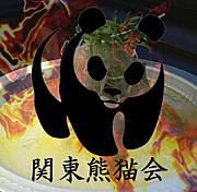 関東熊猫会鳥一代支部