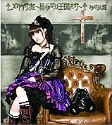 メタウサ姫〜黒ゆかり王国ミサ〜