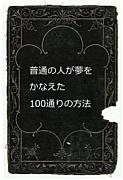 100夢プロジェクト