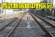 西武新宿線中野区会