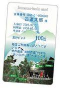 熊野古道カード