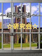 〜超勉強法〜研究会