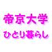 帝京大学☆1人暮らし