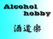 Alcohol hobby(酒道楽)