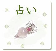 占い☆タロット・八字etc