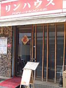 中華風居酒屋リンハウス