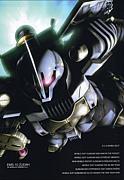 ガンダム EXTREME VS. ヅダ