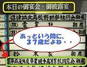 暁秀高等学校 S46年4月生れ