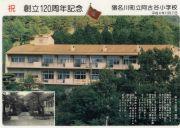 猪名川町立阿古谷小学校