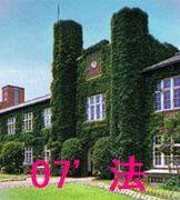 ◎2007 立教法学部 新入生◎
