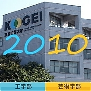 東京工芸大学 2010〜