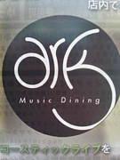 MusicDining_ark