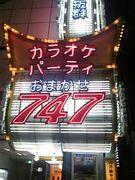 747コマ通り店