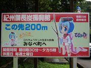 びんちょうタン看板萌え〜♪