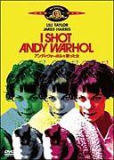 アンディ・ウォーホルを撃った女