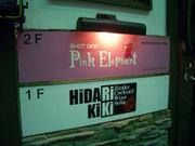 HIDARIKIKI & Pink Elephant
